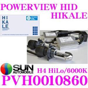 サン自動車 POWERVIEW HID HIKALE HIDコンバージョンキット H4HiLoタイプ 6000K 12V車専用/メーカー品番:PVH0010860|creer-net