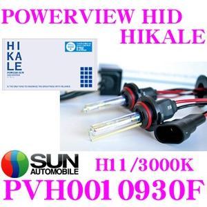 サン自動車 POWERVIEW HID HIKALE HID FOGコンバージョンキット H11 3000K 12V車専用/メーカー品番:PVH0010930F|creer-net