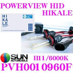サン自動車 POWERVIEW HID HIKALE HID FOGコンバージョンキット H11 6000K 12V車専用/メーカー品番:PVH0010960F|creer-net