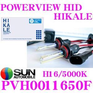 サン自動車 POWERVIEW HID HIKALE HID FOGコンバージョンキット H16 5000K 12V車専用/メーカー品番:PVH0011650F|creer-net