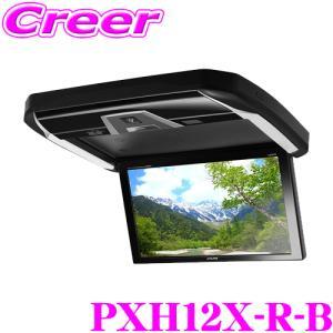 【在庫あり即納!!】アルパイン PXH12X-R-B プラズマクラスター技術搭載 天井取付け 12.8型 WXGA液晶リアビジョンの画像