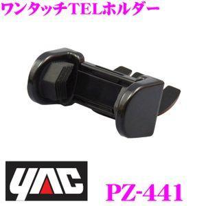 YAC ヤック PZ-441 ワンタッチTELホルダー ブラック|creer-net