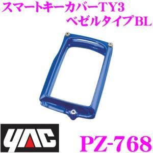 YAC ヤック PZ-768 スマートキーカバーTY3 ベゼルタイプBL|creer-net