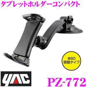 YAC ヤック PZ-772 タブレットホルダー コンパクト|creer-net