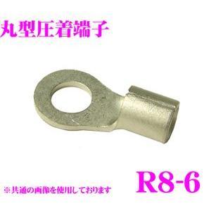 CLESEED クレシード R0806TMNL 裸圧着端子 丸形(R形) R8-6 8SQ ネジ径6 バラ売り|creer-net