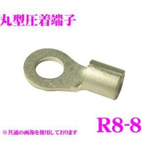 【在庫あり即納!!】CLESEED クレシード R0808TMNL 裸圧着端子 丸形(R形) R8-8 8SQ ネジ径8 バラ売り|creer-net