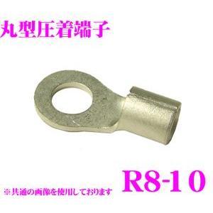 【在庫あり即納!!】CLESEED クレシード R0810TMNL 裸圧着端子 丸形(R形) R8-10 8SQ ネジ径10 バラ売り|creer-net