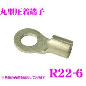 CLESEED クレシード R2206TMNL 裸圧着端子 丸形(R形) R22-6 22SQ ネジ径6 バラ売り|creer-net
