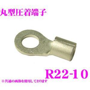 【在庫あり即納!!】CLESEED クレシード R2210TMNL 裸圧着端子 丸形(R形) R22-10 22SQ ネジ径10 バラ売り|creer-net