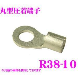 【在庫あり即納!!】CLESEED クレシード R3810TMNL 裸圧着端子 丸形(R形) R38-10 38SQ ネジ径10 バラ売り|creer-net