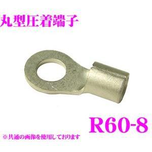 【在庫あり即納!!】CLESEED クレシード R6008TMNL 裸圧着端子 丸形(R形) R60-8 60SQ ネジ径8 バラ売り|creer-net