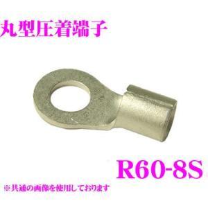【在庫あり即納!!】CLESEED クレシード R608STMNL 裸圧着端子 丸形(R形)|creer-net