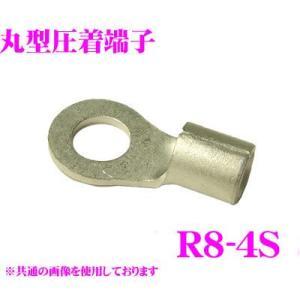 【在庫あり即納!!】CLESEED クレシード R84STMNL 裸圧着端子 丸形(R形)|creer-net
