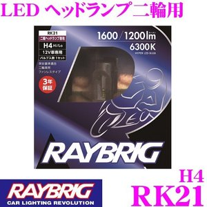 RAYBRIG レイブリック RK21 LEDヘッドランプ二輪用 H4 1600/1200lm 6300K 12V 21W/21W 1個入り|creer-net