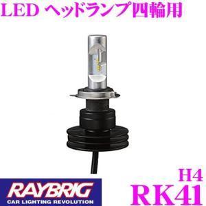 RAYBRIG レイブリック RK41 LEDヘッドランプ四輪用 H4 3200/2400lm 6300K 12・24V 21W/21W 2個入り|creer-net