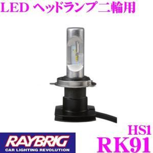 RAYBRIG レイブリック RK91 LEDヘッドランプ二輪用 HS1 900/600lm 6300K 12V 14W/14W 1個入り|creer-net