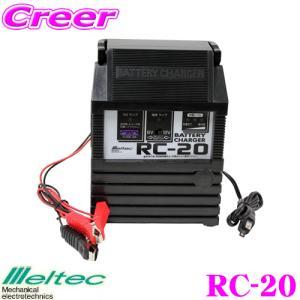 大自工業 Meltec RC-20 バッテリー充電器|creer-net