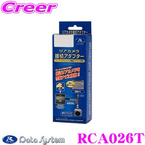 【在庫あり即納!!】データシステム RCA026T リアカメラ接続アダプター|creer-net