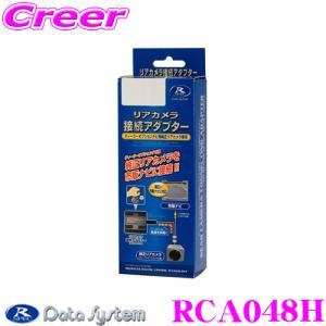 【在庫あり即納!!】データシステム RCA048H リアカメラ接続アダプター|creer-net