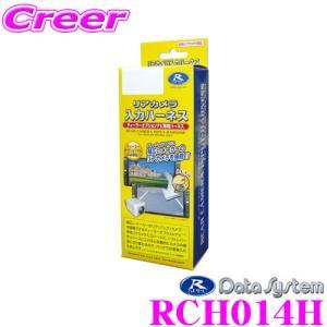【在庫あり即納!!】データシステム RCH014H リアカメラ入力ハーネス