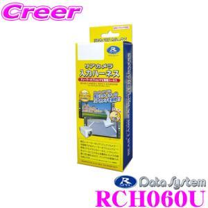 【在庫あり即納!!】データシステム RCH060U リアカメラ入力ハーネス