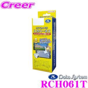 データシステム RCH061T リアカメラ入力ハーネス|creer-net