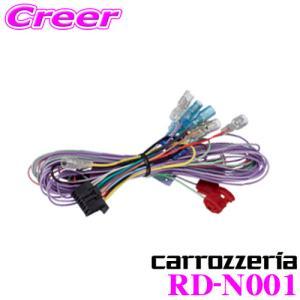 【在庫あり即納!!】カロッツェリア RD-N001 電源ケーブル|creer-net