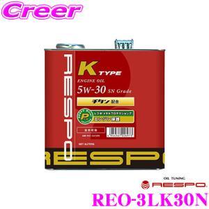 RESPO レスポ K-TYPE #30 軽自動車用全合成エンジンオイル SAE:5W-30 API:SN 内容量3L|creer-net