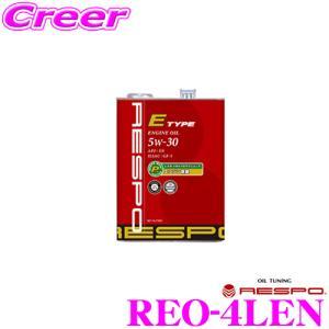 RESPO レスポ E-TYPE 100%化学合成エンジンオイル SAE:5W-30 API:SM/CF 内容量4L|creer-net
