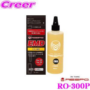 【在庫あり即納!!】RESPO レスポ EMD RO-300P エンジン/ミッション/デフ用 高性能オイル添加剤