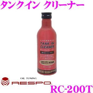 レスポ エンジン洗浄剤 RC-200T タンクイン クリーナー ガソリン車専用 内容量:200ml|creer-net
