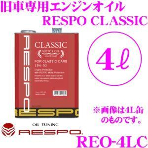 【在庫あり即納!!】RESPO レスポ エンジンオイル CLASSIC REO-4LC 旧車専用 15W-50 内容量4リッター 特有の粘弾性オイル成分を高濃度で配合!|creer-net