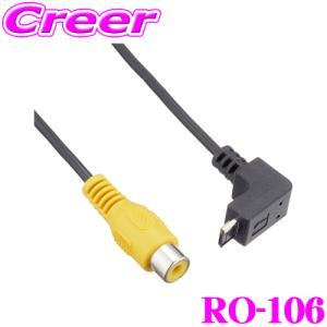 【在庫あり即納!!】セルスター RO-106 コネクター変換ケーブル|creer-net