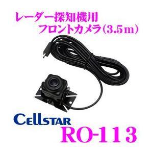 セルスター RO-113 レーダー探知機用フロントカメラ