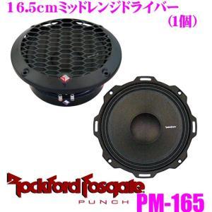 日本正規品 ロックフォード RockfordFosgate PM-165 16.5cmミッドレンジドライバー 単体(1個)販売|creer-net