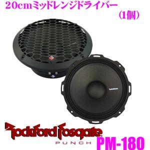 日本正規品 ロックフォード RockfordFosgate PM-180 20cmミッドレンジドライバー 単体(1個)販売|creer-net