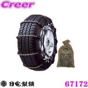 日電製鎖 ROCKY 67172 小型トラック/バス用チェーン|creer-net