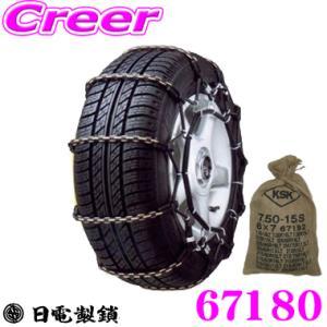 日電製鎖 ROCKY 67180 小型トラック/バス用チェーン|creer-net