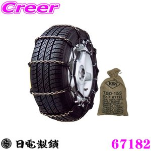 日電製鎖 ROCKY 67182 小型トラック/バス用チェーン|creer-net