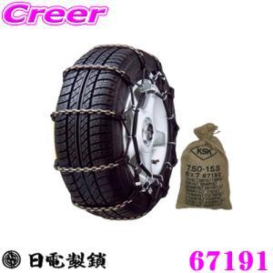 日電製鎖 ROCKY 67191 小型トラック/バス用チェーン|creer-net