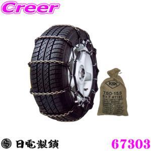 日電製鎖 ROCKY 67303 小型トラック/バス用チェーン ダブルタイヤ用|creer-net