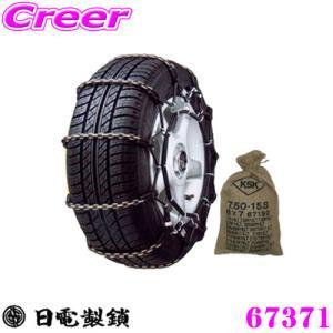 日電製鎖 ROCKY 67371 小型トラック/バス用チェーン ダブルタイヤ用|creer-net