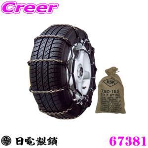 日電製鎖 ROCKY 67381 小型トラック/バス用チェーン ダブルタイヤ用|creer-net