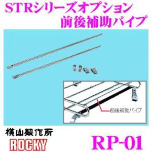 横山製作所 ROCKY(ロッキー) RP-01 STRシリーズ オプションパーツ|creer-net