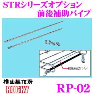 横山製作所 ROCKY(ロッキー) RP-02 STRシリーズ オプションパーツ|creer-net