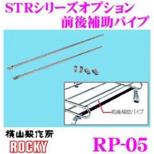 横山製作所 ROCKY(ロッキー) RP-05 STRシリーズ オプションパーツ|creer-net