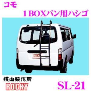 横山製作所 ROCKY(ロッキー) SL-21 イスズ コモ用 ステンレスパイプ製 1BOXバン用ハシゴ|creer-net
