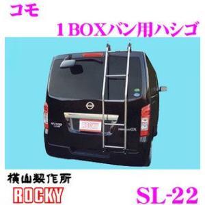 横山製作所 ROCKY(ロッキー) SL-22 イスズ コモ用 ステンレスパイプ製 1BOXバン用ハシゴ|creer-net