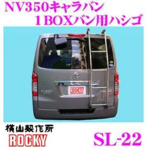横山製作所 ROCKY(ロッキー) SL-22 ニッサン NV350キャラバン用 ステンレスパイプ製 1BOXバン用ハシゴ|creer-net