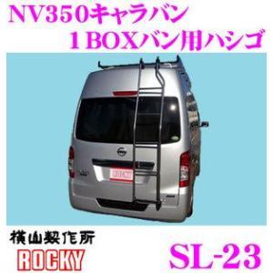 横山製作所 ROCKY(ロッキー) SL-23 日産 NV350キャラバン用 ステンレスパイプ製 1BOX用バン用ハシゴ|creer-net